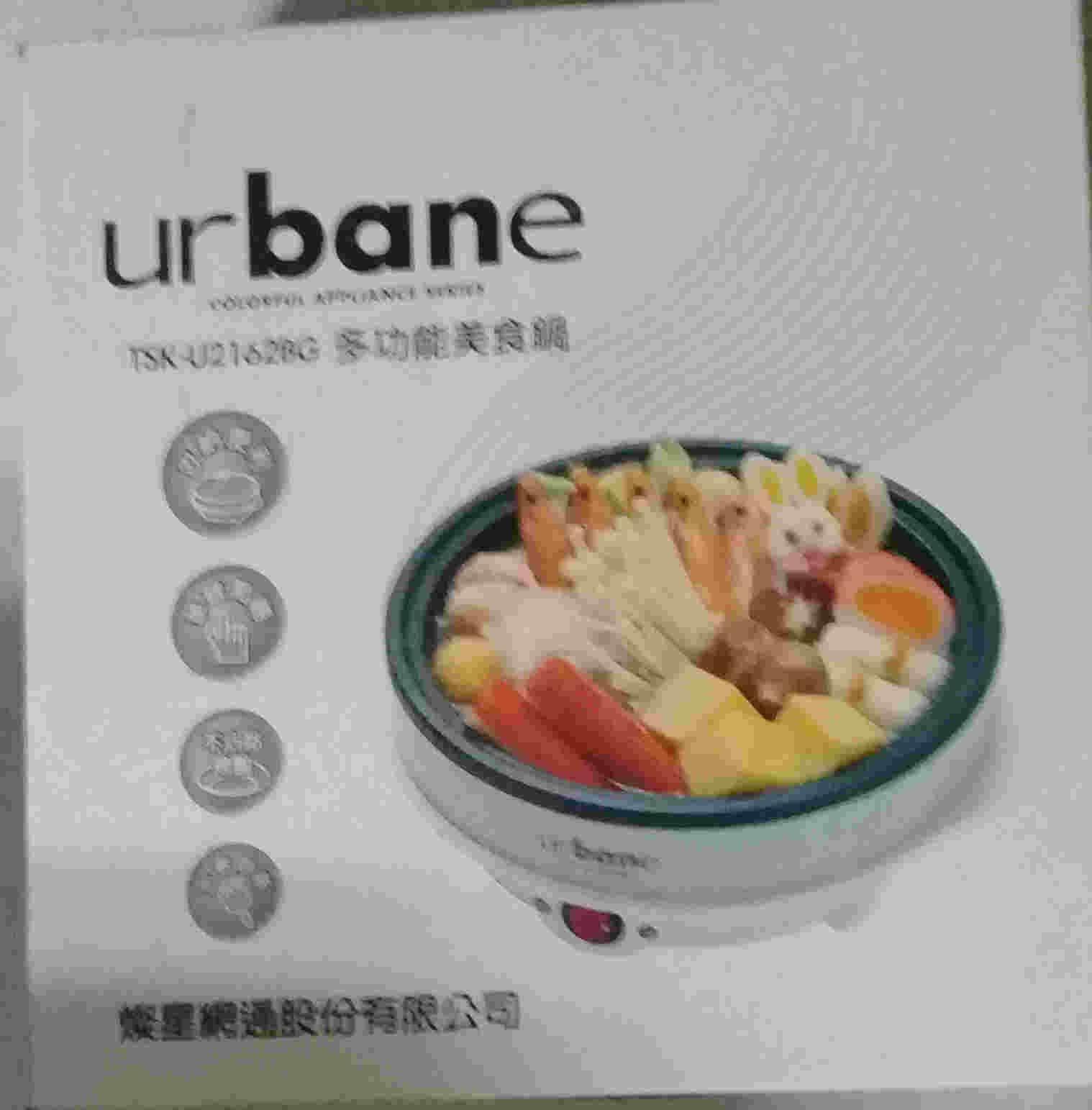 UR bane 電火鍋