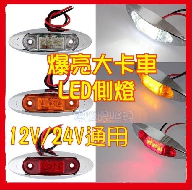✦附發票✦促銷新款 LED大卡電鍍側燈 防水 邊燈 側燈 方向燈 日行燈 霧燈 位置燈 24V 12V通用【零極限照明】