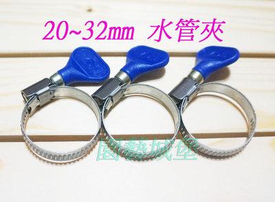 """【園藝城堡】《單個》20~32mm水管束 白鐵水管束 蝶型水管束  6分~ 1""""水管適用 水管夾 水管壓環 免工具水管夾"""