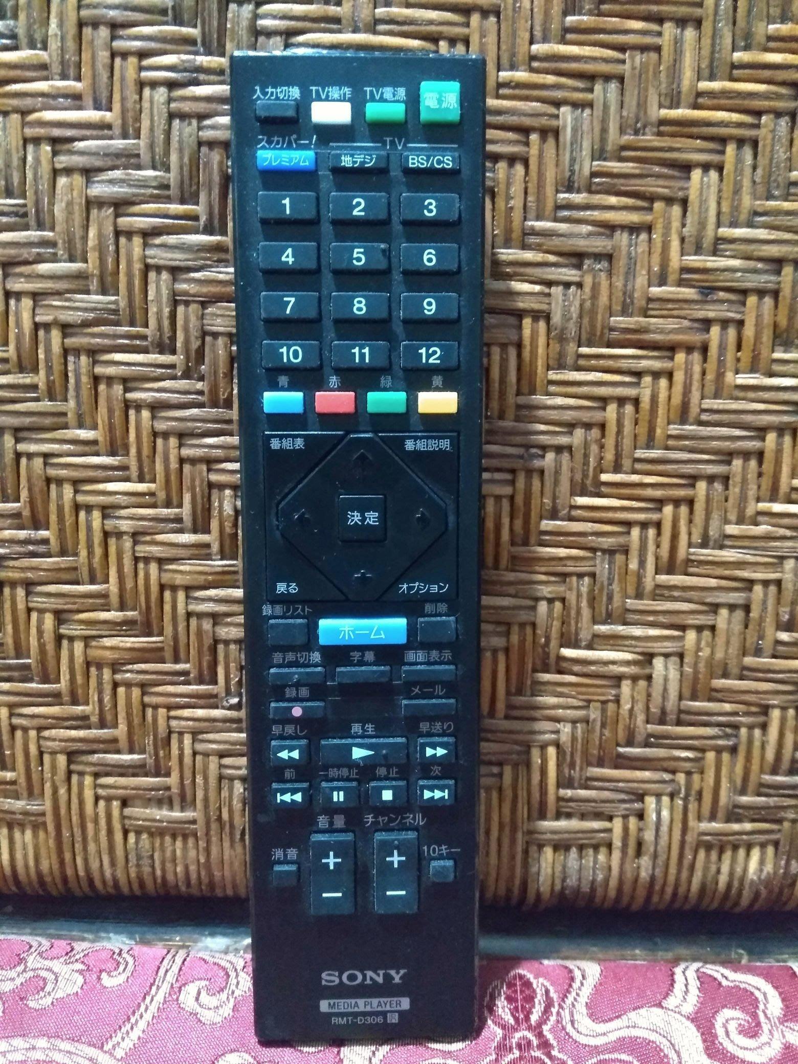SONY 多媒體播放機專用遙控器RMT-D306
