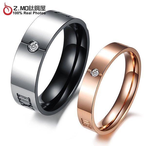 情侶對戒指 Z.MO鈦鋼屋 情侶戒指 羅馬戒指 白鋼戒指 羅馬對戒 線條戒指 閃亮水鑽 刻字【BKY379】單個價