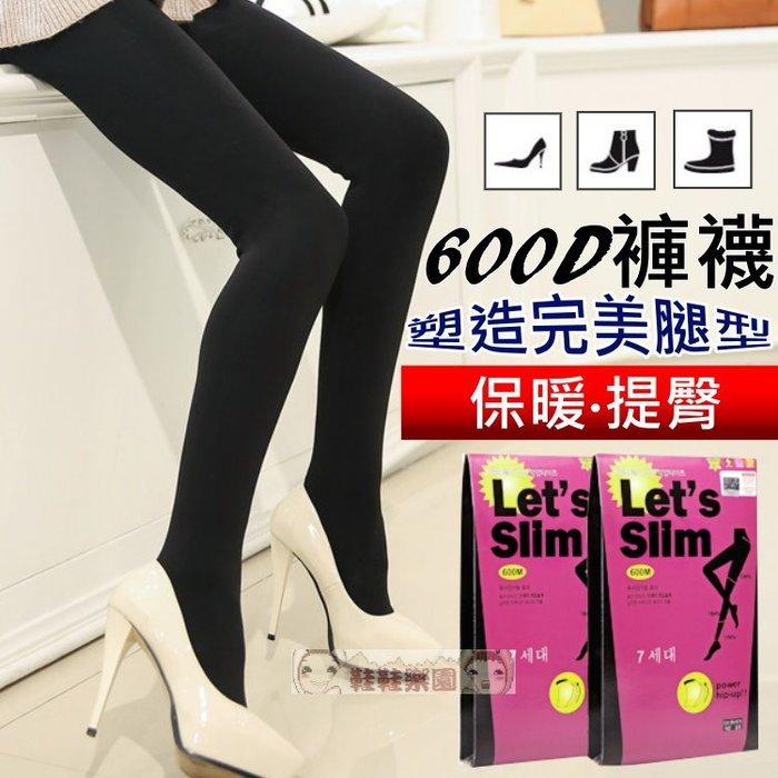 鞋鞋樂園-韓Lasya Let's Slim 600D褲襪-保暖-提臀-顯瘦-秋冬保暖褲襪-壓力褲襪-絲襪-黑色款