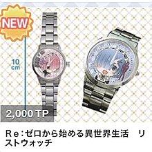 Japan 直送日本景品從零開始的異世界生活手錶 Re:Zero watch