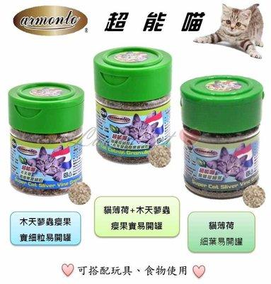 【幸運貓】阿曼特 超能喵 貓薄荷 木天蓼蟲癭果 易開罐 50ml