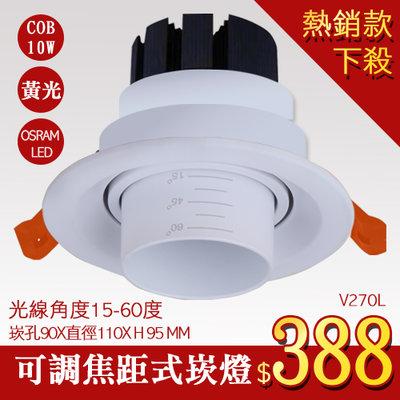 【LED.SMD銷售網】(LV270L)LED-COB-10W崁燈崁孔9 黃光OSRAM 可調焦距投射15-60度