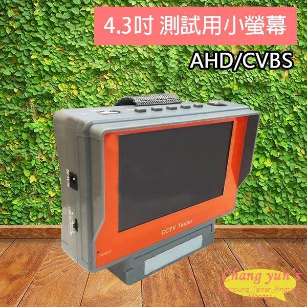 AHD/CVBS 4.3吋 IV7A 二合一測試用小螢幕 工程寶 監視器測試 手腕式多功能測試螢幕