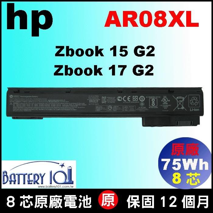 hp AR08XL 原廠電池 Zbook15 707614-141 707615-141 708455-001