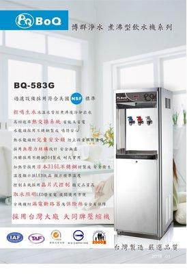 【優水科技】BQ-581G落地型冰溫熱飲水機【17500元.全省免費安裝】