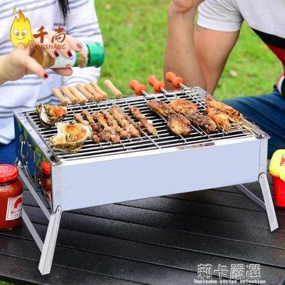 千尚不銹鋼燒烤架家用燒烤爐子戶外2-5人3木炭全套工具碳肉可折疊QM