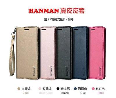 Apple iPhone SE 2020 i7 I8 7+ 8+ Hanman真皮皮套 送掛繩 插卡 隱藏式磁吸