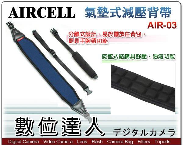 【數位達人】韓國 AIRCELL 氣墊式減壓背帶 AIR-03 AIR03 寬5.5cm 可拆手腕帶
