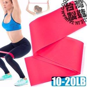 台灣製造10~20磅環狀彈力帶翹臀圈LATEX乳膠阻力繩拉筋阻力帶拉力帶彈力繩拉力繩抗力瑜珈帶P030-601⊙哪裡買⊙