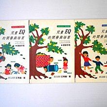 心理學書 兒童EQ的開發與培育 3至6歲幼兒  小學一年級至三年級學童 小學四年級至六年級學童 教師手冊 每本約86-130頁 台灣出版