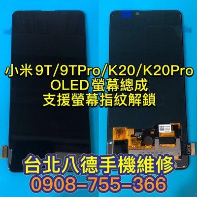 台灣發貨 螢幕總成適用於小米 K20 K20 Pro 9T 9Tpro Pro 屏幕 OLED 面板 TFT LCD