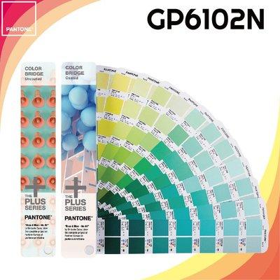 【PANTONE彩通】GP6102N COLOR BRIDGEGUIDE SET 色彩橋樑─光面銅版紙&膠版紙套裝 RGB 對應CMYK