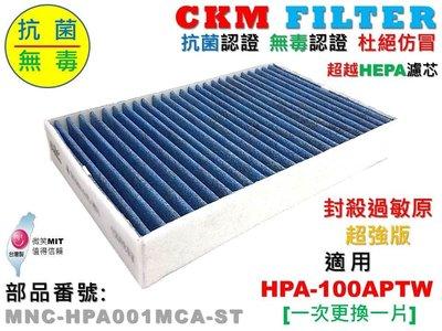 【CKM】Honeywell HPA-100APTW 抗菌 抗敏 無毒 靜電 活性碳濾網 濾芯 HRF-R1 非HEPA