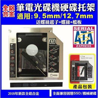 筆記型電腦第二顆硬碟轉接架/光碟機外接盒/硬碟托架/鋁合金/不鏽鋼/SATA3/9.5mm/12.7mm