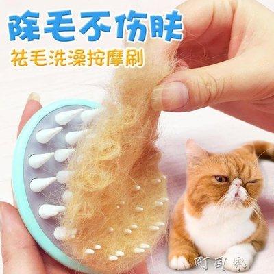 貓咪去毛神器狗狗刷子掉毛梳子貓去浮毛克星除毛刷清理器寵物用品