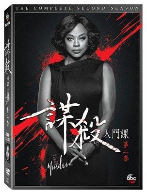(全新未拆封)謀殺入門課 How to get away with murder 第二季 第2季 DVD(得利公司貨)