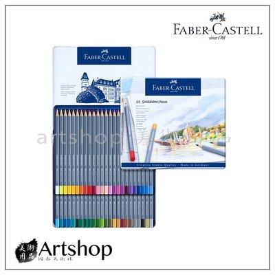 【Artshop美術用品】德國FABER輝柏 Faber Castell 創意工坊 goldfaber水性色鉛筆48色