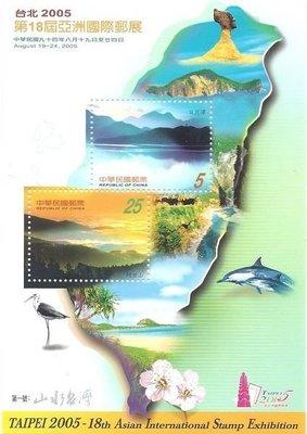 特467-1 台北2005第18屆亞洲國際郵展小全張--第1號台灣山水(山水台灣)