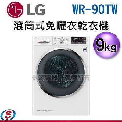 可議價(信源) 9KG【LG 樂金】滾筒式免曬衣乾衣機 WR-90TW / WR90TW