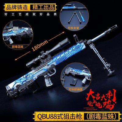 絕地求生 大吉大利今晚吃雞 88式狙擊槍-劇毒藍蛛(贈送刀槍架)