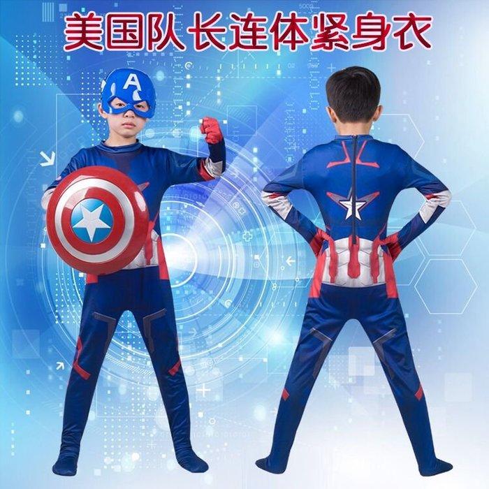 萬聖節服裝服飾cosplay正韓國版萬圣節美國隊長衣服裝Cosplay復仇者聯盟 美國隊長服飾送面具盾牌10-21