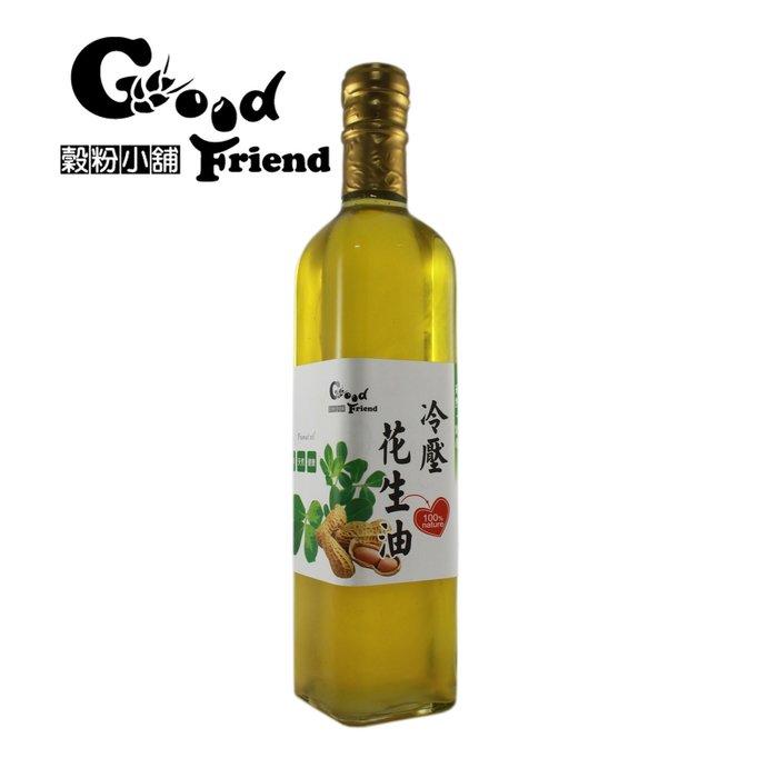 【穀粉小舖 Good Friend Shop】 台灣九號花生油 冷壓 初榨 100%、SGS檢驗 最好的油