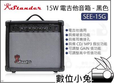 數位小兔【Stander SEE-15G 15W 電吉他音箱 黑色】15瓦 內建效果器 破音功能 吉他 音箱 GAIN