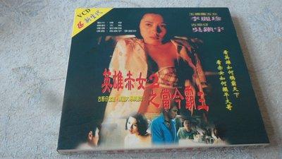 【金玉閣B-4】VCD~英雄赤女2之當今霸主(2片裝)