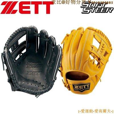 亚比@好物分享 日本捷多ZETT SOFT STEER 成人工檔全牛皮棒球手套