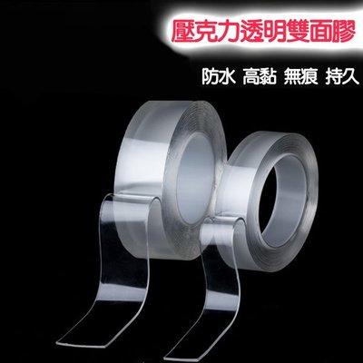 膠帶 雙面膠 1CMX1M 強力 無痕 壓克力 膠帶 透明 玻璃 膠條 汽車 黏膠 【全健健康生活館】
