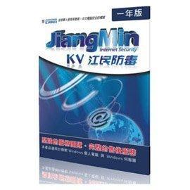 【捷修電腦。】江民 防毒軟體個人一年專業版(支援 xp vista win7 win8 win10 )