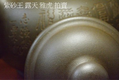 〔金華紫砂王〕中國宜興紫砂一廠 中國工藝美術師 張志強 原礦朱泥紅泥段泥紫砂壺 ( 僅此一把 免運費 )