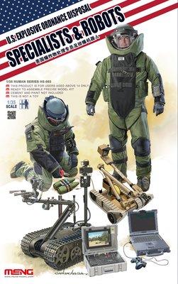 【小短腿玩具世界】MENG HS 003 美國 爆炸物處理員及排爆機器人 1/35