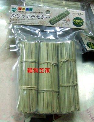 **貓狗芝家** 日本進口 牧草捲心棒 3入..消費滿1500免運