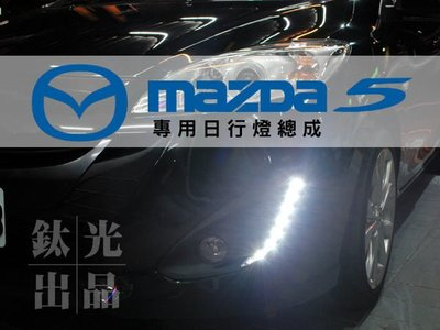 鈦光 TG Light MAZDA5 2012 專用日行燈 台灣製造兩年保固 另有 KUGA FOCUS及通用型日行燈