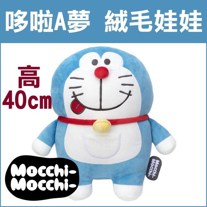 我是 哆啦A夢 小叮噹 Mocchi Mocchi 迪士尼 抱枕 絨毛娃娃 40cm T-ARTS LUCI日本代購