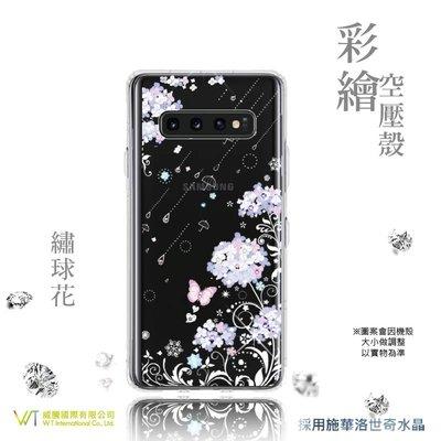 【WT 威騰國際】WT ® Samsung Galaxy S10 施華洛世奇水晶 彩繪空壓殼 軟殼 -【繡球花】