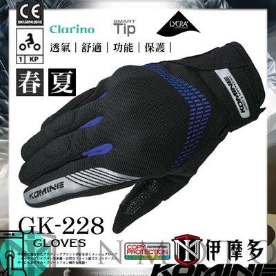 伊摩多※2019正版日本KOMINE 春夏通勤防摔手套 CE保護 GK-228 透氣網眼 護具 可觸控 共4色。黑藍