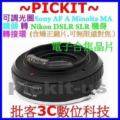 合焦晶片電子式無限遠對焦SONY AF MINOLTA MA A鏡頭轉Nikon F AI機身轉接環D3S D3x D1