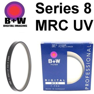 永佳相機_B+W Series8 Series 8 MRC UV 德國製 UV (2)