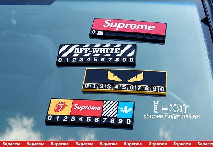 潮牌臨時停車牌挪車電話號碼牌創意矽膠移車號碼貼停靠卡汽車用品