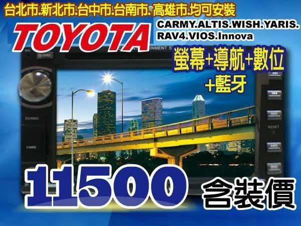 wish.九九汽車音響.altis.yaris.camry.vios.DVD觸控螢幕+藍芽+數位+導航~