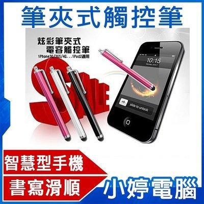 【小婷電腦*I PHONE週邊】全新 含稅 炫彩繽紛筆 電容觸控筆/適用i Phone/3GS/4G1入
