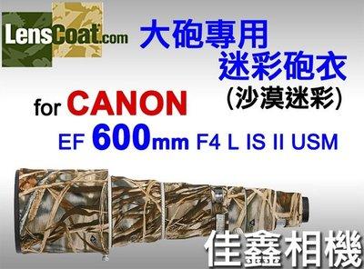 @佳鑫相機@(全新)美國Lenscoat 大砲迷彩砲衣(沙漠迷彩)Canon 600mm F4 L IS II U 適用