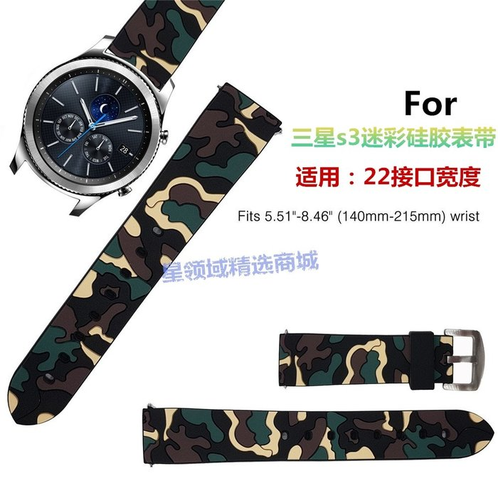 Ticwatch 1代  錶帶 復古迷彩替換腕帶 運動矽膠錶帶 22mm 環保硅膠 運動型錶帶 智能手錶帶 時尚簡約