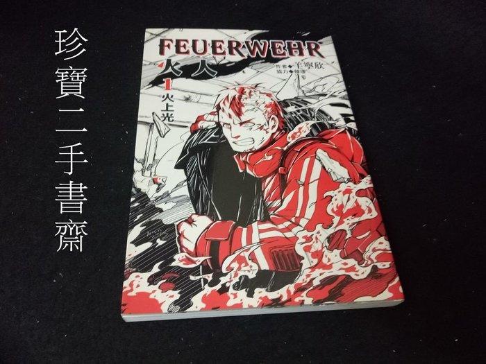 【珍寶二手書齋FA196】《火人FEUERWEHR 1》ISBN:9864700057│羊寧欣│東立