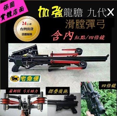 @武器酷@ 【加強版 龍膽十代 RS-X7 40連發 送四倍鏡 】《完整組裝 》8股 滑膛彈弓 槍型彈弓  越南彈弓